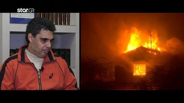 Πολυεγκαυματίας από την πυρκαγιά στο Μάτι - Sputnik Ελλάδα