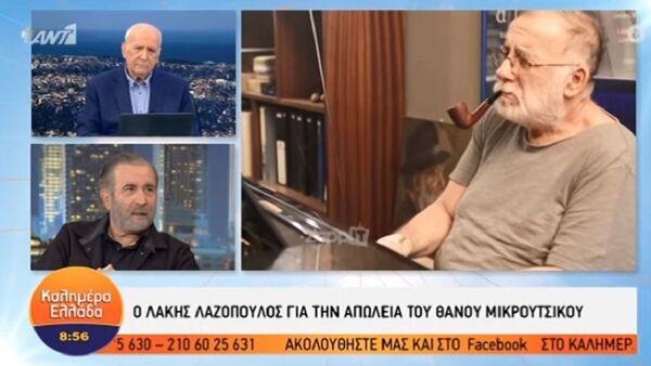 Ο Λάκης Λαζόπουλος για τον Θάνο Μικρούτσικο  - Sputnik Ελλάδα