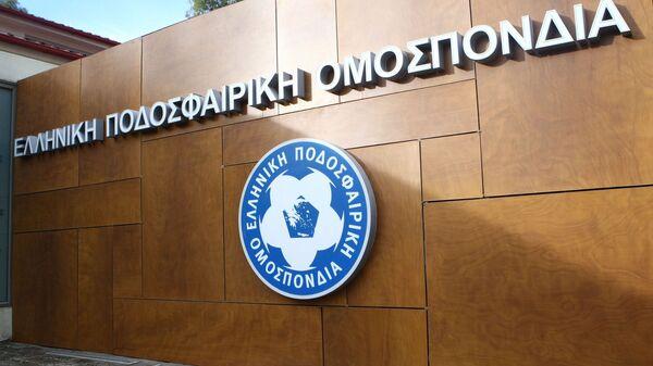 Τα γραφεία της ΕΠΟ στο Πάρκο Γουδή - Sputnik Ελλάδα