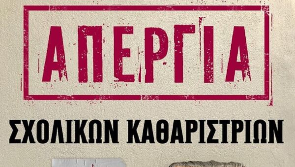 Αφίσα απεργίας σχολικών καθαριστριών - Sputnik Ελλάδα