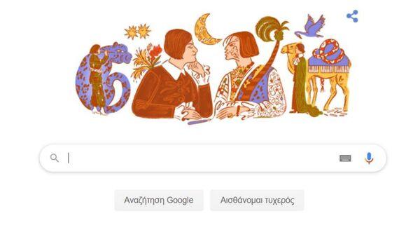 Το Google Doodle αφιερωμένο στη Γερμανίδα ποιήτρια, Else Lasker-Schüler - Sputnik Ελλάδα