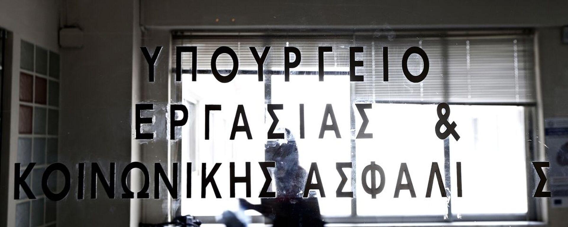 Υπουργείο Εργασίας - Sputnik Ελλάδα, 1920, 17.09.2021