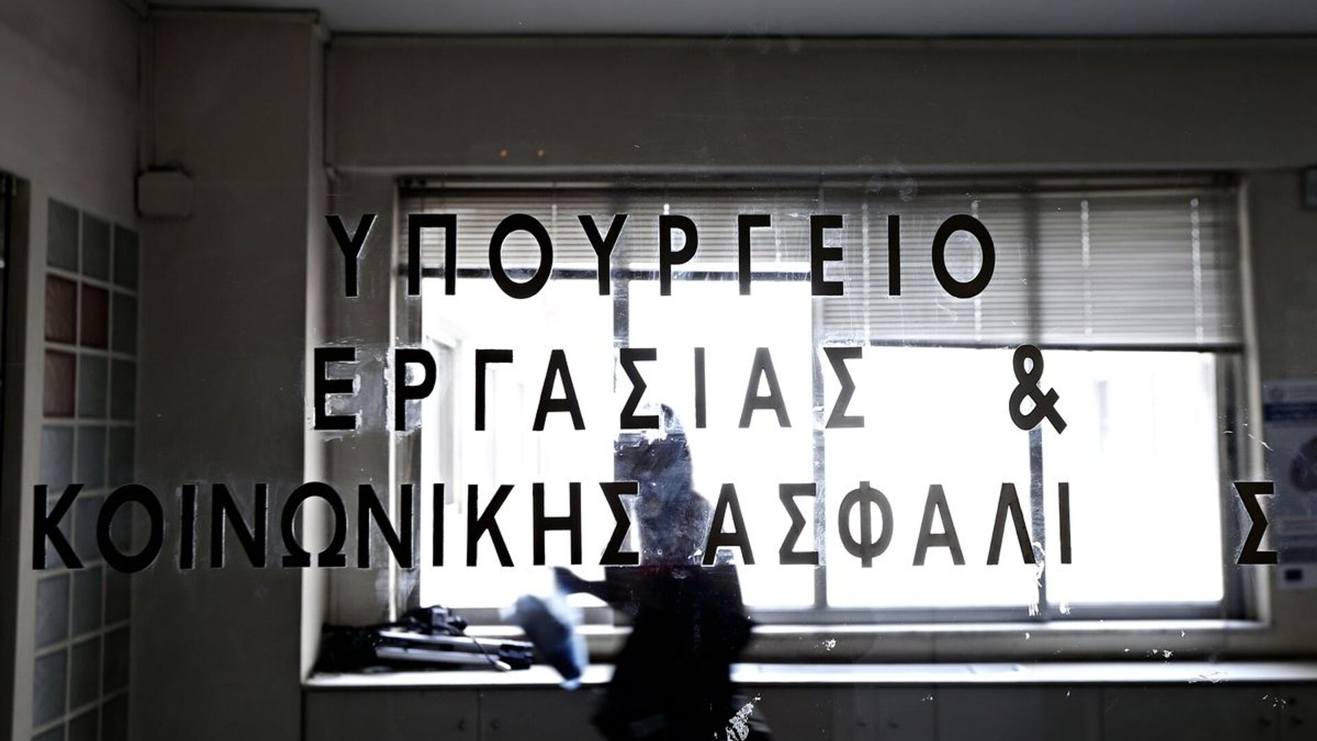 Υπουργείο Εργασίας - Sputnik Ελλάδα, 1920, 23.09.2021