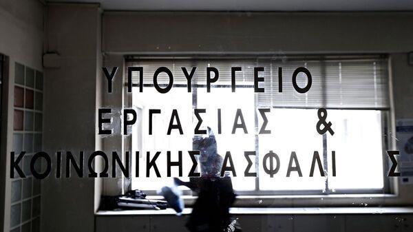Υπουργείο Εργασίας - Sputnik Ελλάδα