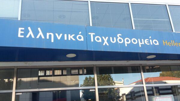Ελληνικά ταχυδρομεία - Sputnik Ελλάδα