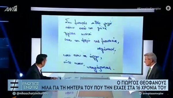Γιώργος Θεοφάνους στον Νίκο Χατζηνικολάου - Sputnik Ελλάδα