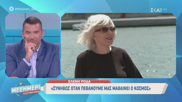 Η Ελένη Ρόδα στον Γιώργο Λιάγκα - Sputnik Ελλάδα
