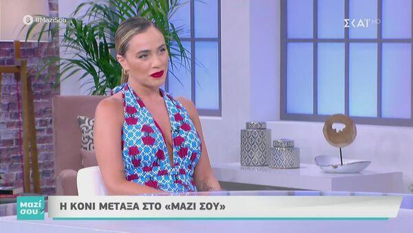 Κόνι Μεταξά στην Τατιάνα Στεφανίδου - Sputnik Ελλάδα