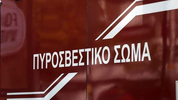 Πυροσβεστική - Sputnik Ελλάδα