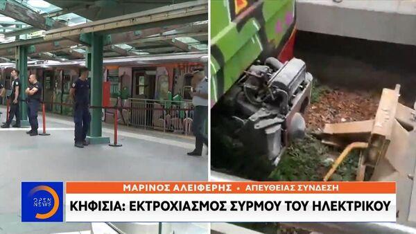 Ατύχημα στη γραμμή 1 του ΗΣΑΠ - Sputnik Ελλάδα