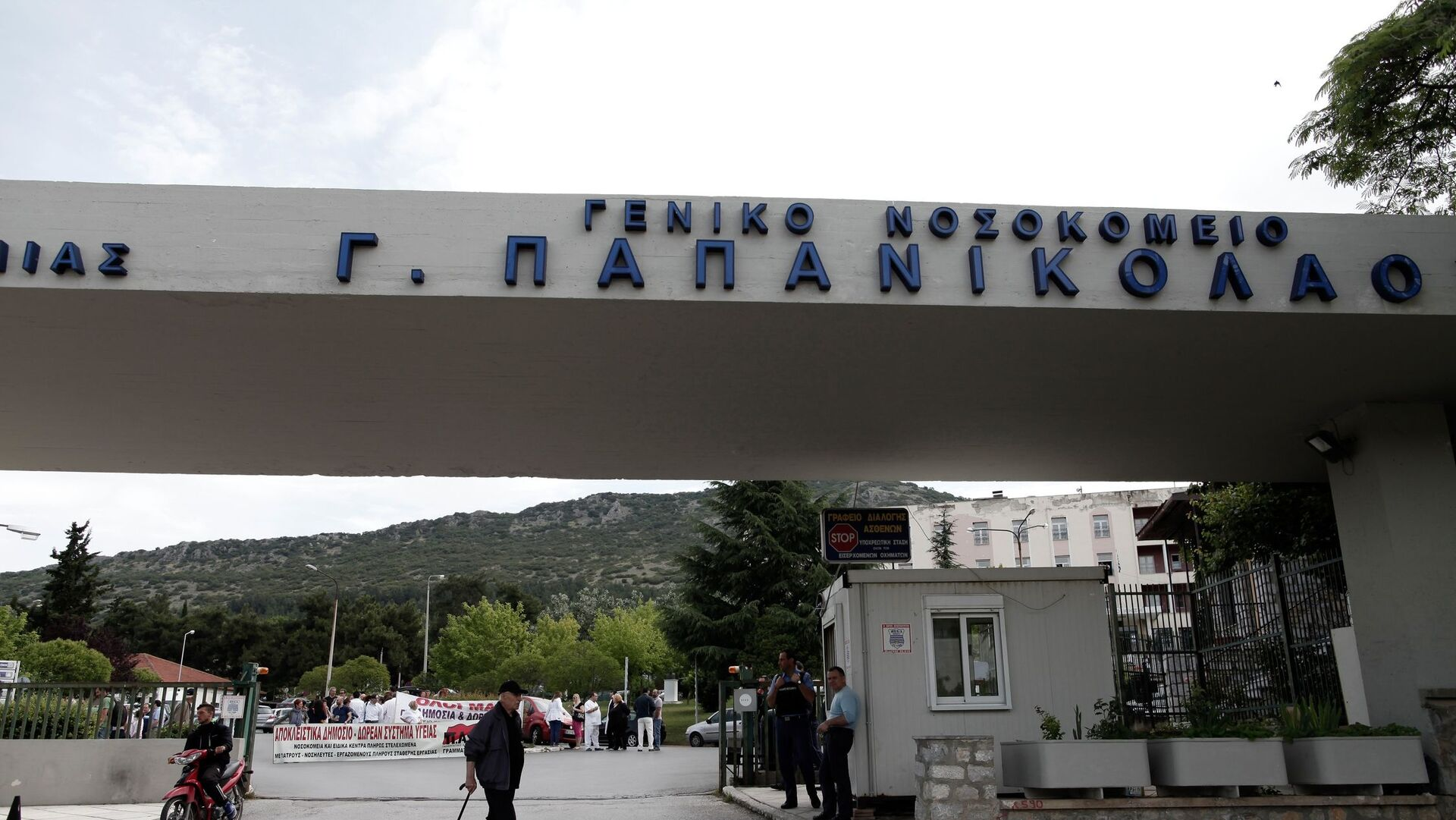 Νοσοκομείο Παπανικολάου Θεσσαλονίκη  - Sputnik Ελλάδα, 1920, 07.10.2021