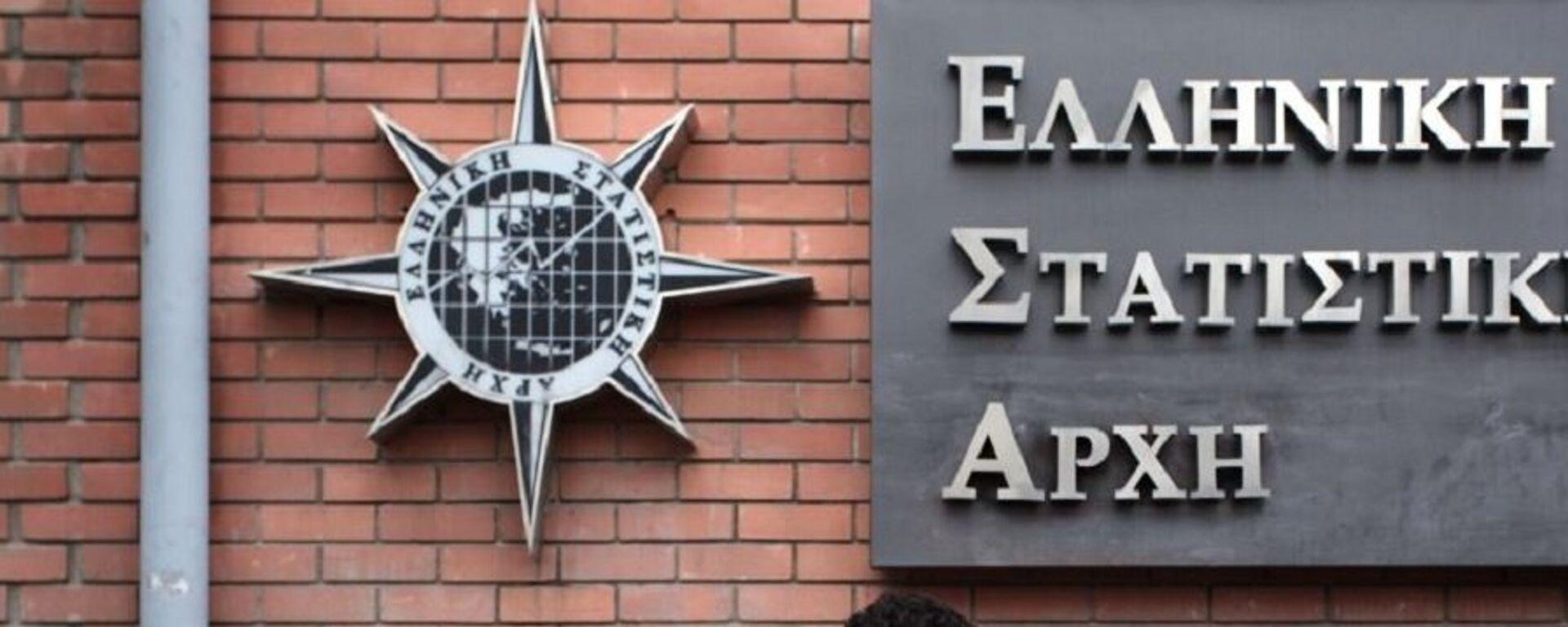 Ελληνική Στατιστική Αρχή - Sputnik Ελλάδα, 1920, 07.09.2021